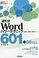 [逆引き]Wordパワーテクニック601+66Tips 2013/2010/2007対応