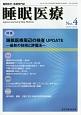 睡眠医療 8-4 特集:睡眠医療周辺の検査 UPDATE -最新の技術と評価法- 睡眠医学・医療専門誌