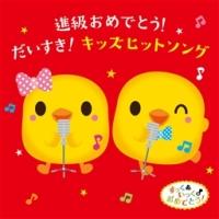 進級おめでとう! だいすき!キッズヒットソング
