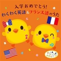 パトリック ヌュジェ『入学おめでとう! わくわく英語&フランス語のうた』