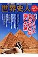 歴史人別冊 世界史人 ピラミッド5000年興亡の謎<完全保存版> (5)