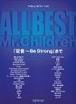ALL BEST Mr.Children 「足音~Be Strong」まで