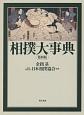 相撲大事典<第四版>