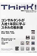 Think!WINTER 2015 No.52 戦略系コンサルが入社1年目に学ぶスキルセット