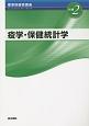疫学・保健統計<第3版> 標準保健師講座別巻2