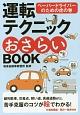 運転テクニックおさらいBOOK<新版>