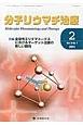 分子リウマチ治療 8-1 2015.2 特集:全身性エリテマトーデスにおけるターゲット治療の新しい動向