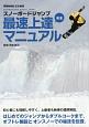 スノーボードジャンプ最速上達安全マニュアル SNOWBOARD BASIC JUMP