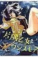片隅乙女ワンスモア (2)