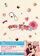 イタズラなKiss2~Love in TOKYO ディレクターズ・カット版 DVD-BOX2