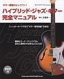 ハイブリッド・ジャズ・ギター完全マニュアル DVD付 ギター理論のビッグバン!