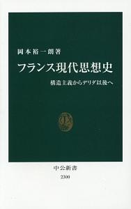 『フランス現代思想史』岡本裕一朗