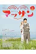 羽原大介『連続テレビ小説 マッサン』