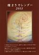 種まきカレンダー 2015.1~2016.4