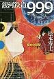銀河鉄道999 魔女の竪琴 (6)