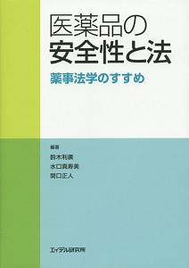 鈴木利廣『医薬品の安全性と法』