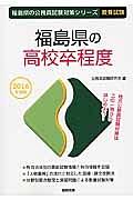 福島県の公務員試験対策シリーズ 福島県の高校卒程度 教養試験 2016