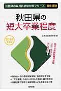 秋田県の公務員試験対策シリーズ 秋田県の短大卒業程度 教養試験 2016