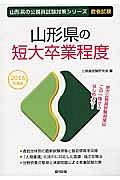 山形県の公務員試験対策シリーズ 山形県の短大卒業程度 教養試験 2016