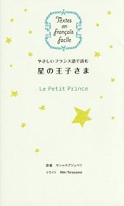 やさしいフランス語で読む 星の王子さま