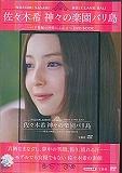 佐々木希 神々の楽園バリ島~バリ舞踊の神髄にふれる~DVD BOOK