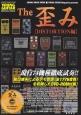 The 歪み DISTORTION編 DVD-ROM付
