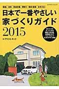 日本で一番やさしい家づくりガイド 2015