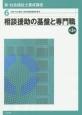 相談援助の基盤と専門職<第3版> 新・社会福祉士養成講座6
