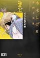 ゲゲゲの鬼太郎 水木しげる漫画大全集31 (3)