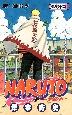 NARUTO-ナルト-(72)