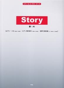 STORY/AI
