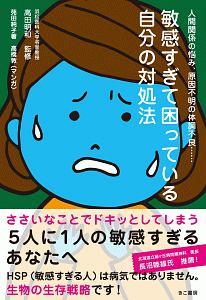 苑田純子『敏感すぎて困っている自分の対処法』