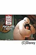 ベイマックス 永遠の絆 Disney BIG HERO6
