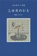三日月のひと 江本あきこ詩集