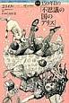 ユリイカ 詩と批評 2015.3 臨時増刊号 総特集:150年目の『不思議の国のアリス』
