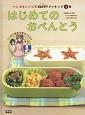 マンガとレシピでHAPPYクッキング はじめてのおべんとう (2)