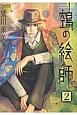 ぬえの絵師 (2)