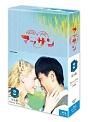 連続テレビ小説 マッサン 完全版 ブルーレイBOX2