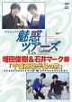 DVD&DJCD「魅惑ツアーズ 増田俊樹&石井マーク 編」 前編