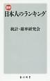 図解・日本人のランキング