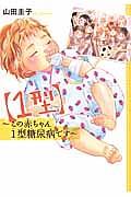 『【1型】~この赤ちゃん1型糖尿病です~』山田圭子