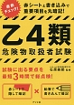 乙4類 危険物取扱者試験 赤シートと書き込みで重要項目を丸暗記!