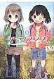 ヤマノススメ (8)