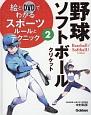 絵とDVDでわかるスポーツ 野球・ソフトボール/ルールとテクニック (2)