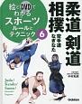 絵とDVDでわかるスポーツ 柔道・剣道・相撲/ルールとテクニック (6)