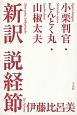 新訳・説経節 小栗判官・しんとく丸・山椒太夫