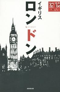 空旅Style ロンドン イギリス