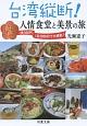 台湾縦断!人情食堂と美景の旅 1食500円、1泊3000円で大感動!