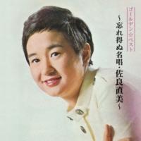 ゴールデン☆ベスト 佐良直美 ~忘れ得ぬ名唱・佐良