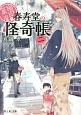 幽遊菓庵 春寿堂の怪奇帳 (2)
